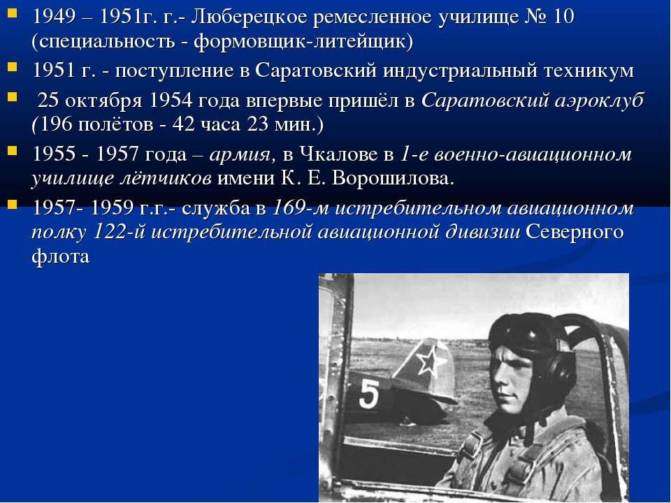 1949 – 1951г. г.- Люберецкое ремесленное училище №10 (специальность - формов...
