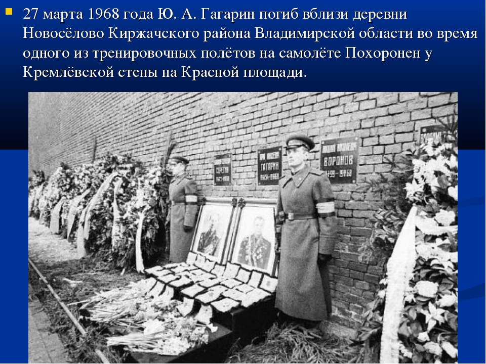 27 марта 1968 года Ю.А.Гагарин погиб вблизи деревни Новосёлово Киржачского ...