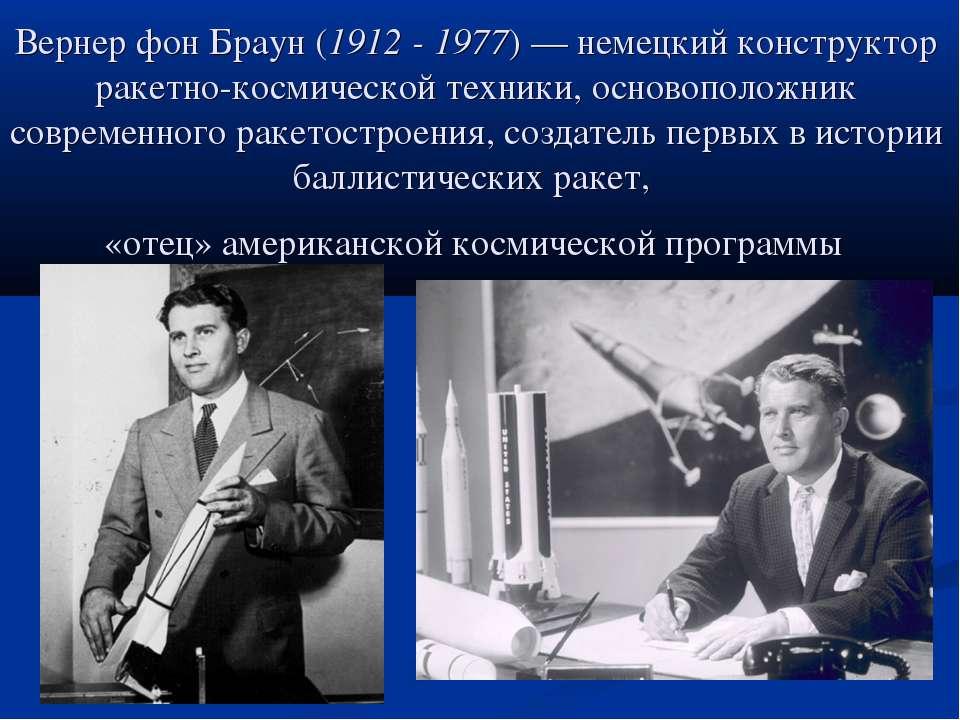 Вернер фон Браун (1912 - 1977)— немецкий конструктор ракетно-космической тех...