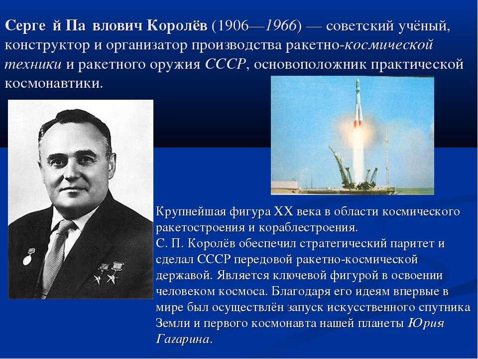 Серге й Па влович Королёв (1906—1966)— советский учёный, конструктор и орган...