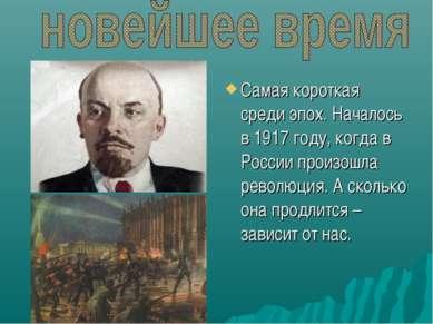 Самая короткая среди эпох. Началось в 1917 году, когда в России произошла рев...