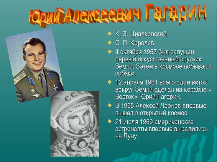 К. Э. Циалковский С. П. Королев. 4 октября 1957 был запущен первый искусствен...