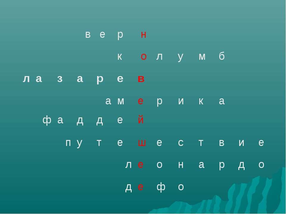 в е р н к о л у м б л а з а р е в а м е р и к а ф а д д...