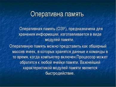 Оперативна память Оперативная память (ОЗУ), предназначена для хранения информ...