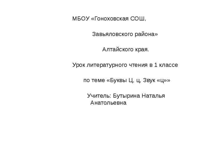 МБОУ «Гоноховская СОШ, Завьяловского района» Алтайского края. Урок литературн...