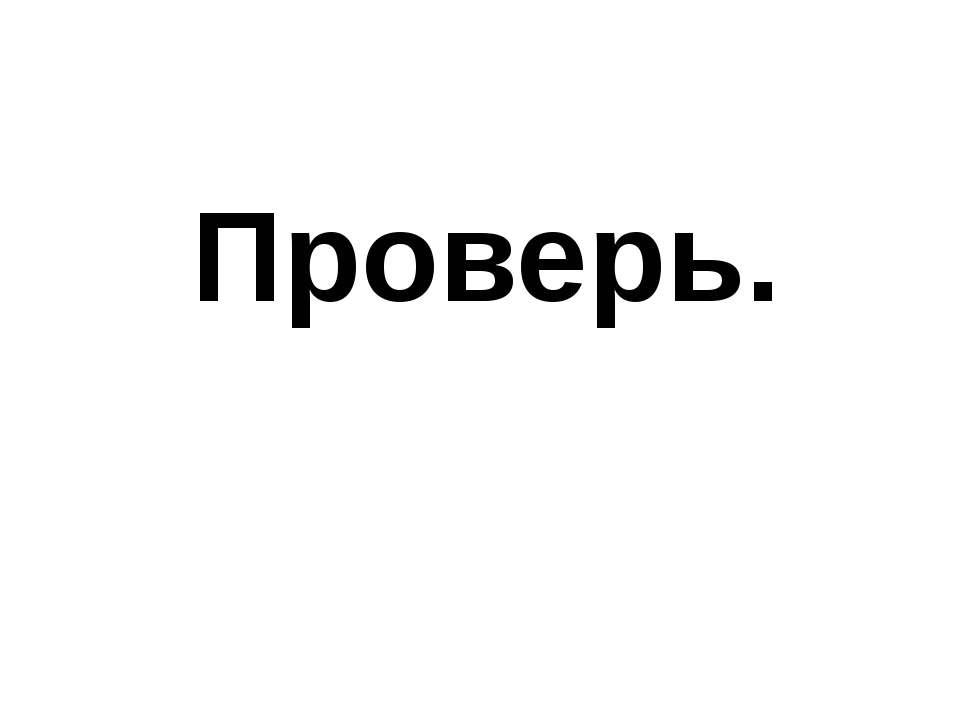 Проверь.