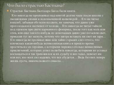 Страстью Бастиана Балтазара Багса были книги. Кто никогда не просиживал над к...