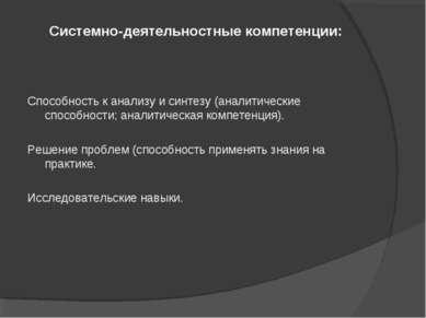 Системно-деятельностные компетенции: Способность к анализу и синтезу (аналити...