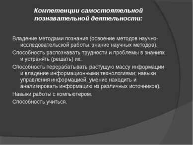 Компетенции самостоятельной познавательной деятельности: Владение методами по...