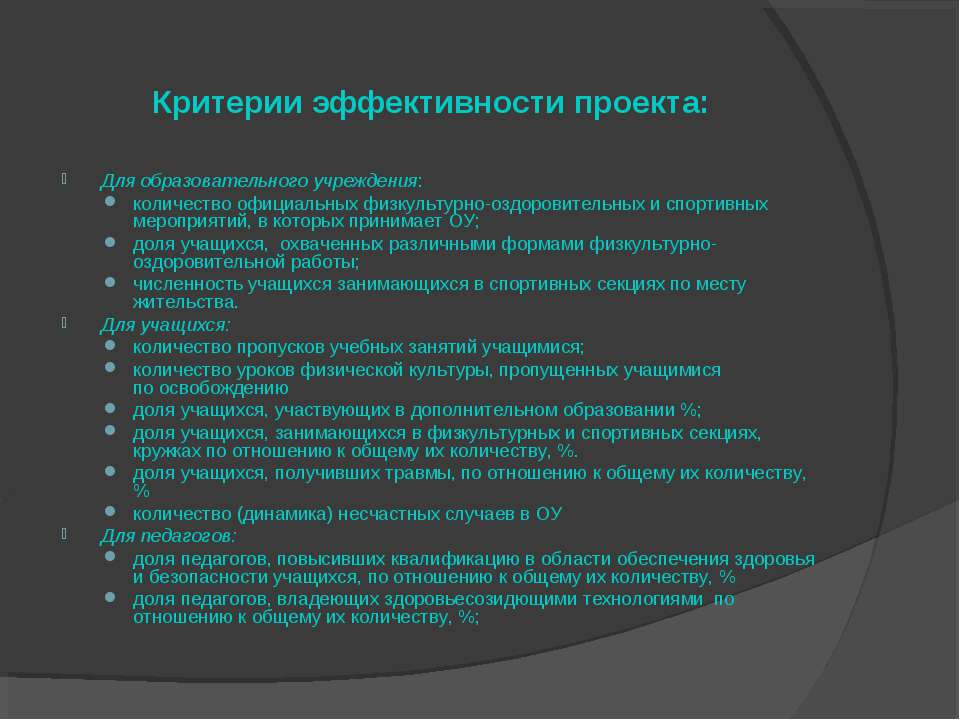 Критерии эффективности проекта: Для образовательного учреждения: количество о...