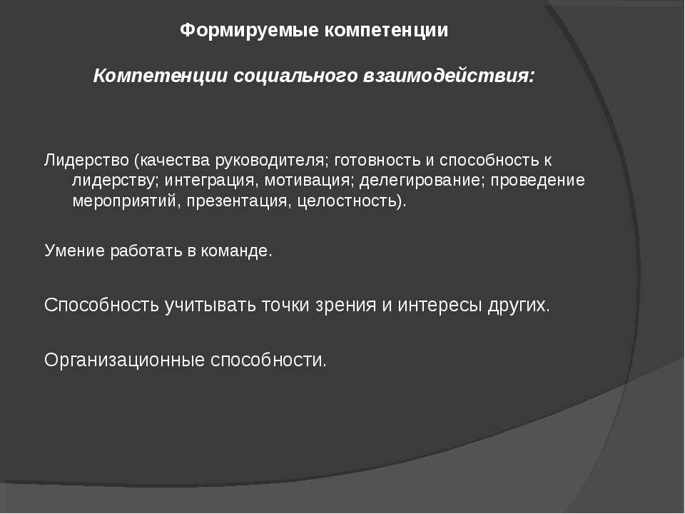 Формируемые компетенции Компетенции социального взаимодействия: Лидерство (ка...