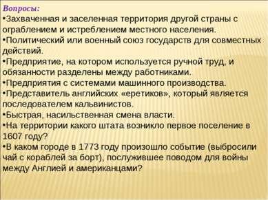 Вопросы: Захваченнаяи заселенная территория другой страны с ограблением и ис...