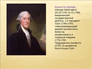 Вашингтон Джордж (George Washington) (22.02.1732-14.12.1799), американский го...