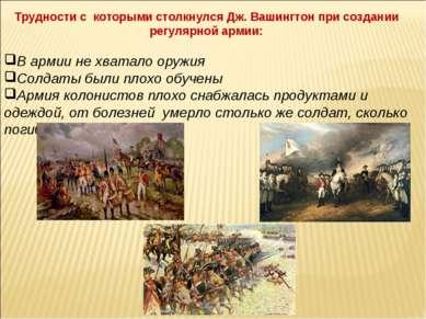 Трудности с которыми столкнулся Дж. Вашингтон при создании регулярной армии: ...