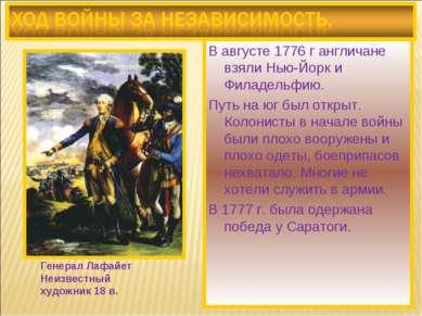Генерал Лафайет Неизвестный художник 18 в. В августе 1776 г англичане взяли Н...