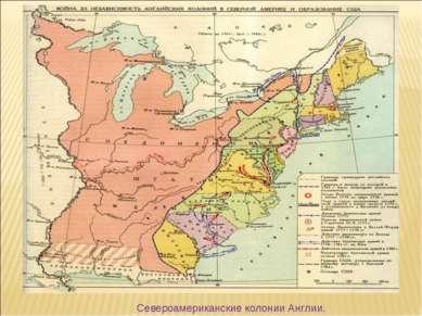 Североамериканские колонии Англии.