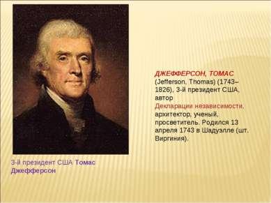 3-й президент США Томас Джефферсон ДЖЕФФЕРСОН, ТОМАС (Jefferson, Thomas) (174...