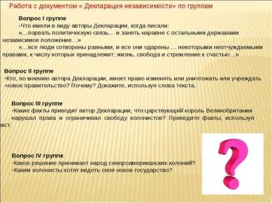 Работа с документом « Декларация независимости» по группам Вопрос I группе -Ч...