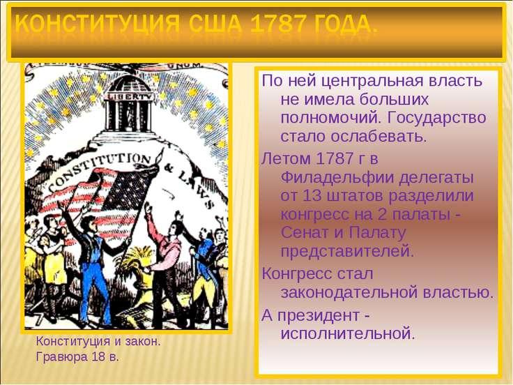Конституция и закон. Гравюра 18 в. По ней центральная власть не имела больших...