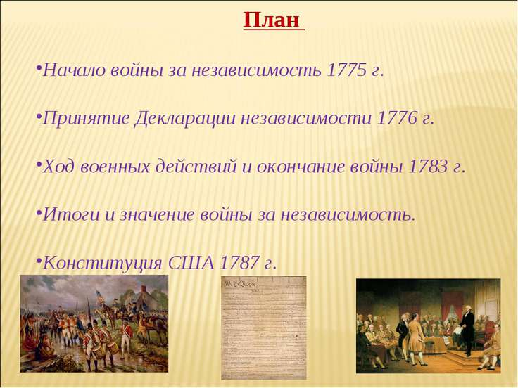 План Начало войны за независимость 1775 г. Принятие Декларации независимости ...