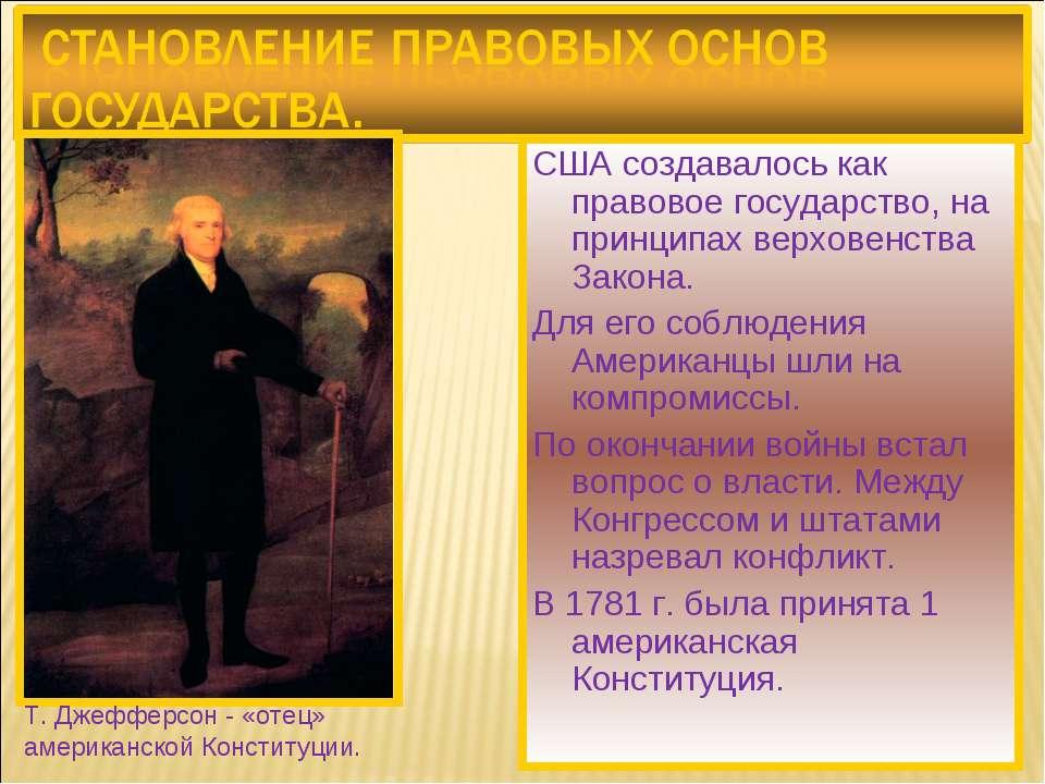 США создавалось как правовое государство, на принципах верховенства Закона. Д...