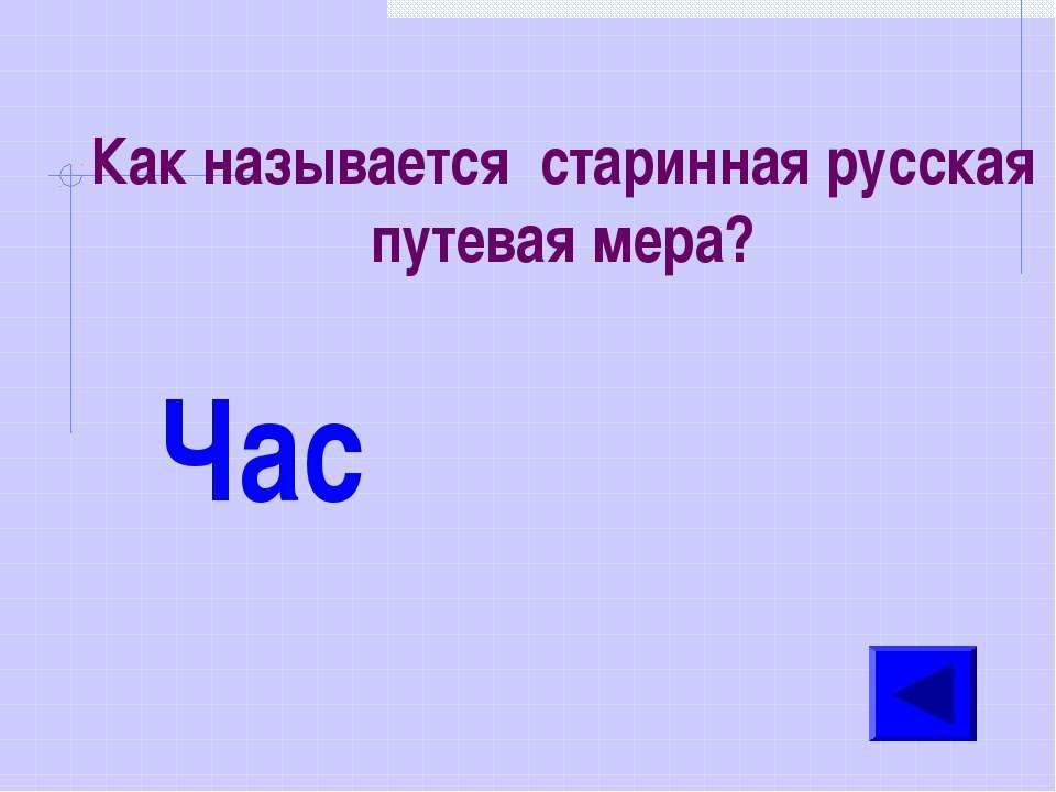 Как называется старинная русская путевая мера? Час