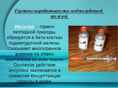 Гормоны вырабатываемые поджелудочной железой. Инсулин - гормон пептидной прир...