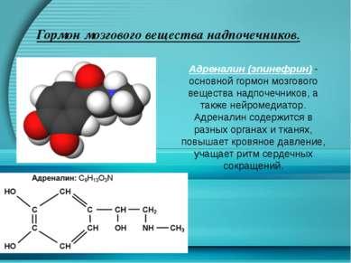 Гормон мозгового вещества надпочечников. Адреналин (эпинефрин) - основной гор...
