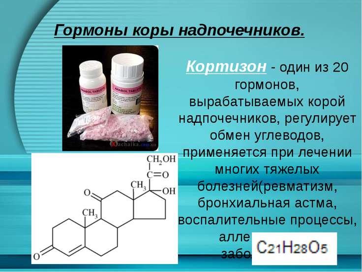 Гормоны коры надпочечников. Кортизон - один из 20 гормонов, вырабатываемых ко...