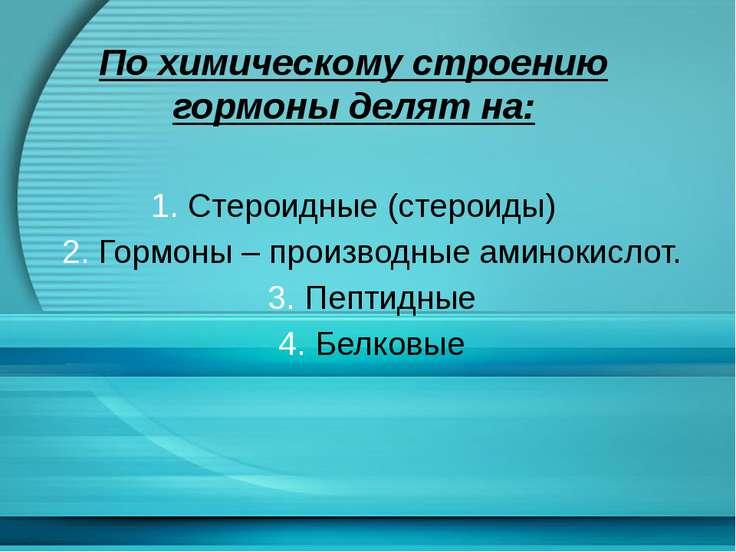 По химическому строению гормоны делят на: 1. Стероидные (стероиды) 2. Гормоны...