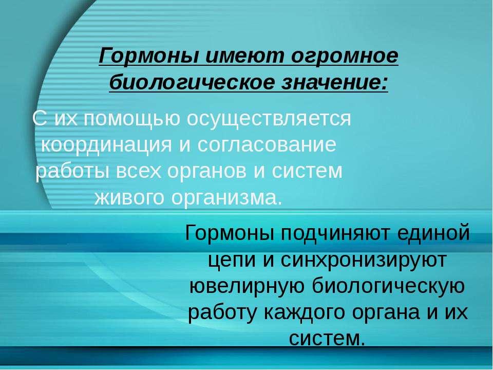 С их помощью осуществляется координация и согласование работы всех органов и ...