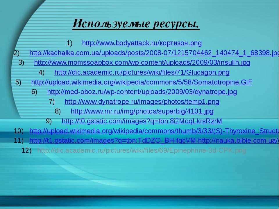 Используемые ресурсы. http://www.bodyattack.ru/кортизон.png http://kachalka.c...