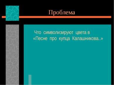 Проблема Что символизируют цвета в «Песне про купца Калашникова..»