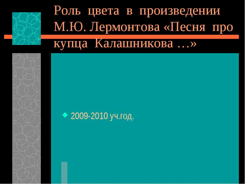 Роль цвета в произведении М.Ю. Лермонтова «Песня про купца Калашникова …» 200...