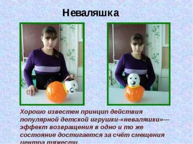 Неваляшка Хорошо известен принцип действия популярной детской игрушки-«неваля...