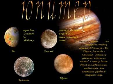 Дважды Юпитер сыграл важную роль в истории астрономии. Он стал первой плането...
