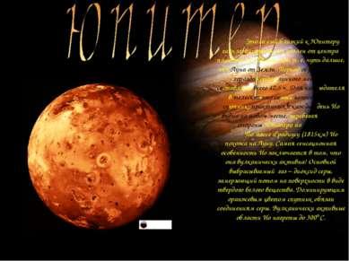 Это самый близкий к Юпитеру галилеев спутник, он удален от центра планеты на ...