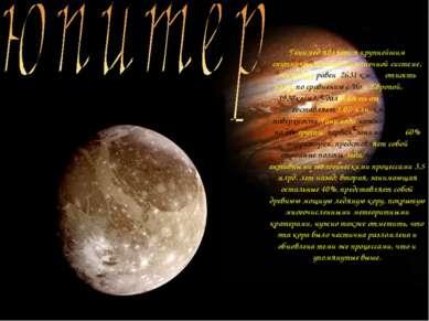 Ганимед является крупнейшим спутником планет в Солнечной системе, его радиус ...