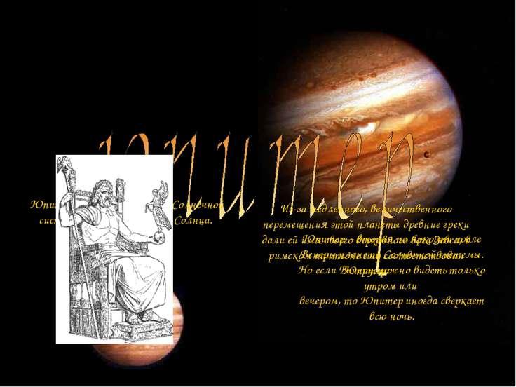 Юпитер – вторая по яркости после Венеры планета Солнечной системы. Но если Ве...