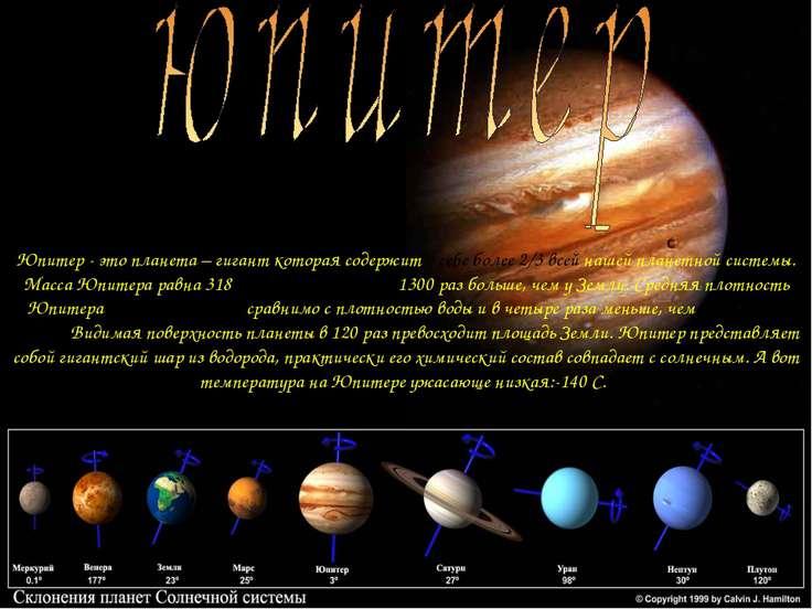 Юпитер - это планета – гигант которая содержит в себе более 2/3 всей нашей пл...