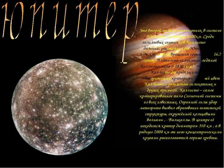 Это второй по величине спутник в системе Юпитера, его радиус 2400км. Среди га...