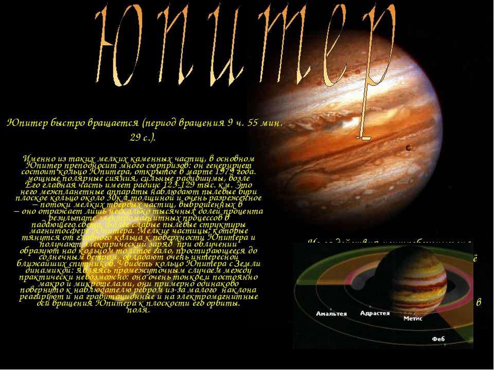 Юпитер быстро вращается (период вращения 9 ч. 55 мин. 29 с.). Из-за действия ...