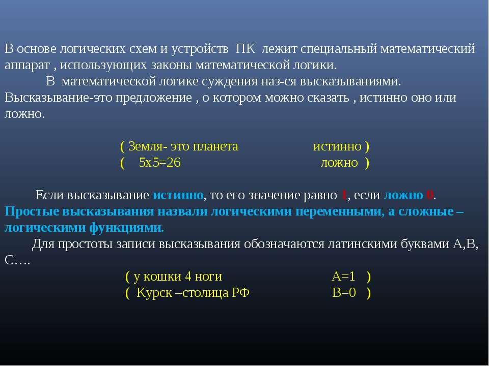 В основе логических схем и устройств ПК лежит специальный математический аппа...