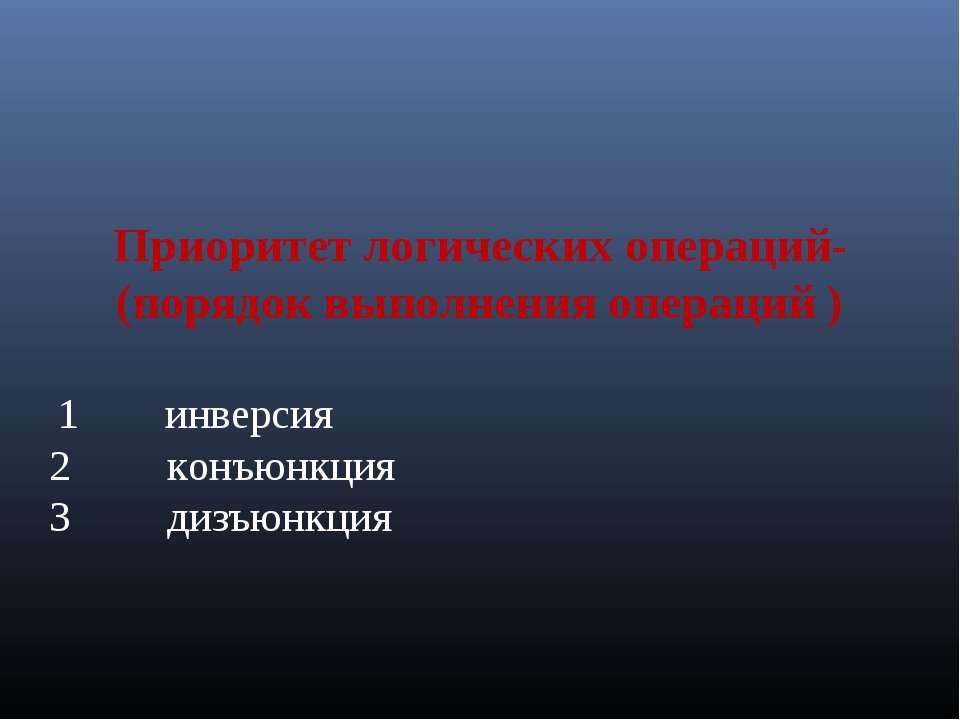 Приоритет логических операций- (порядок выполнения операций ) 1 инверсия 2...