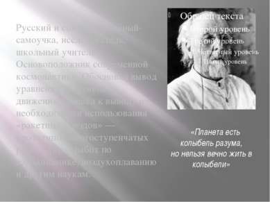 «Планета есть колыбель разума, но нельзя вечно жить в колыбели» Русский и сов...