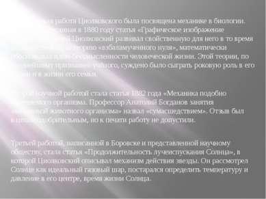 Самая первая работа Циолковского была посвящена механике в биологии. Ей стала...