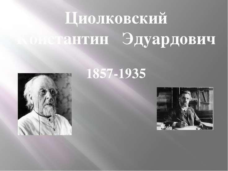 Циолковский Константин Эдуардович 1857-1935