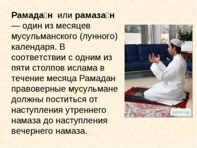 Рамада н или рамаза н — один из месяцев мусульманского (лунного) календаря. В...