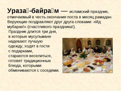 Ураза -байра м — исламский праздник, отмечаемый в честь окончания поста в мес...