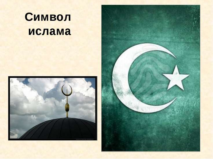 Символ ислама